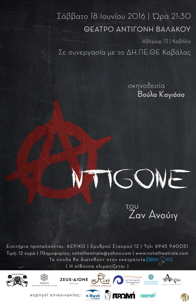 antigone_greece